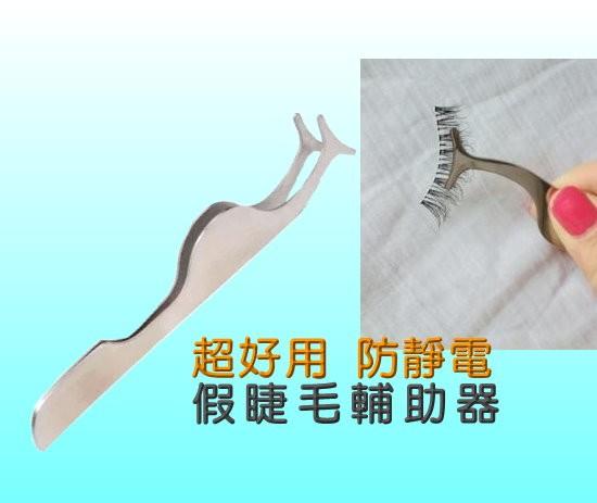 貼假睫毛輔助器(鑷子)