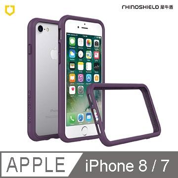 犀牛盾Crashguard防摔邊框手機殼 for iPhone 7 / 8 紫色