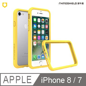 犀牛盾Crashguard防摔邊框手機殼 for iPhone 7 / 8 黃色