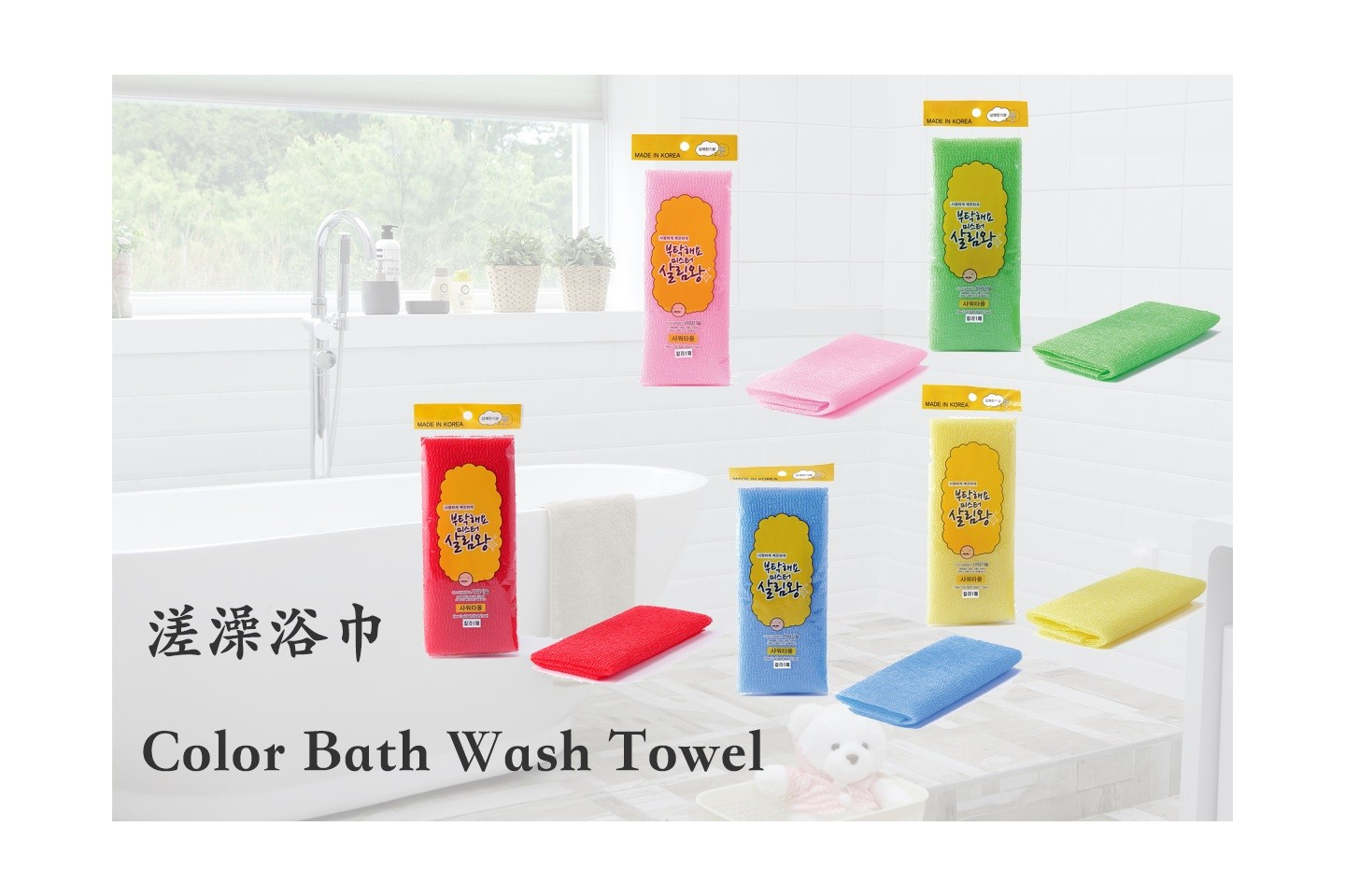 金牌管家溠澡浴巾 Mr King of HouseKeeping Color Bath Wash Towel (五條混色包裝)