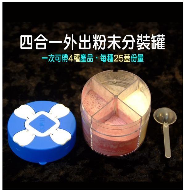 四合一外出粉末分裝罐連湯匙(2入)(顏色隨機出貨)
