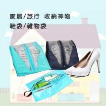 家居旅行防水防潮收納神物~透明窗口二合一鞋袋/收納袋(1入)