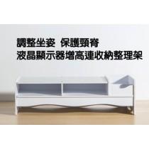 保護頸脊 液晶顯示器增高連收納整理架