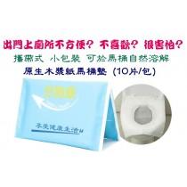 外出/旅行必備 攜帶式 小包裝 可於馬桶自然溶解 馬桶墊 (10片/包)(3包/組)