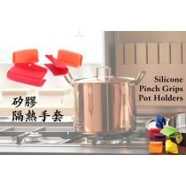 (韓國)Pamire 矽膠隔熱手套 Pamire Silicone Pot Holder(1對普通裝/2對優惠裝)