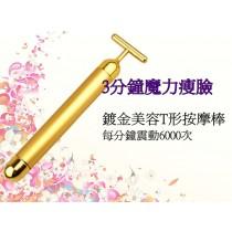 黃金瘦面 24K鍍金T形美容按摩棒 (金色)