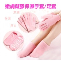 凝膠保濕足套 (粉紅色)