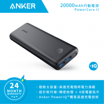 ANKER PowerCore II Elite 20000 PowerBank 外置充電器 (黑色)