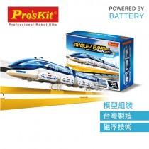 ProsKit 寶工 GE-633 磁懸浮列車 擁有磁浮車不是夢!(8+)