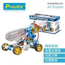 ProsKit 寶工 GE-631 空氣動力引擎車 邊玩還可以練臂力&腳力 (10+)