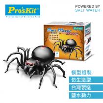 ProsKit 寶工科學玩具 GE-751 鹽水動力蜘蛛 (8+)