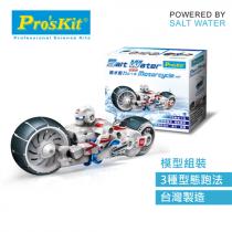 ProsKit 寶工科學玩具 GE-753 鹽水動力巡弋車 (8+)