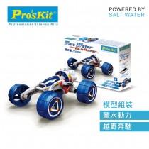 ProsKit 寶工科學玩具 GE-754 鹽水動力越野車 (8+)