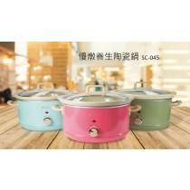sence 日系小家電 慢燉養生陶瓷鍋 (4.5L)